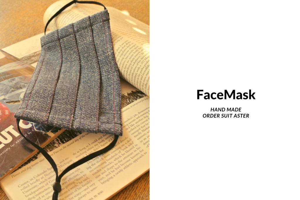 スーツ・ジャケットお仕立て用の服地をつかったハンドメイドのマスク オーダースーツ アスター 千葉 佐倉市 臼井 うすい 八千代市 村上